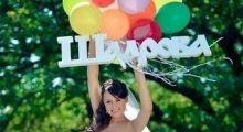 Фамилия на шариках на свадьбу