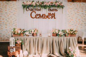 Слова на свадьбу