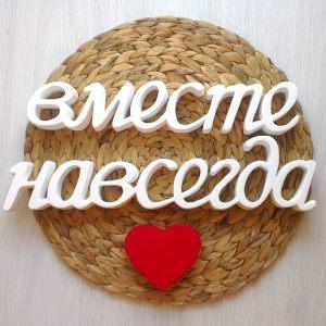 Слова из дерева для свадебной фотосессии